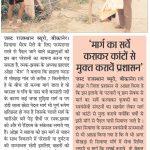 जस्ट राजस्थान