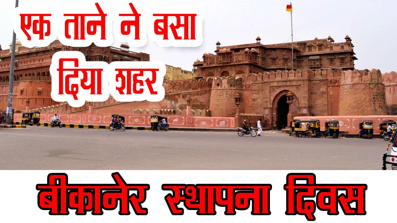 एक ताने से बसा पूरा शहर Bikaner Specialties