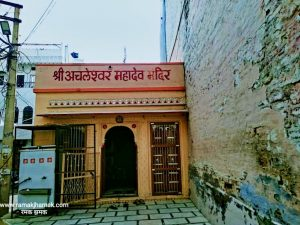 Mahadev Mandir Bhatdo ka chowk
