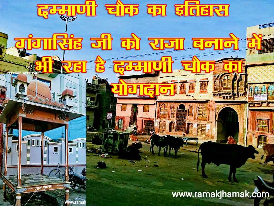 Dammani chowk Bikaner History
