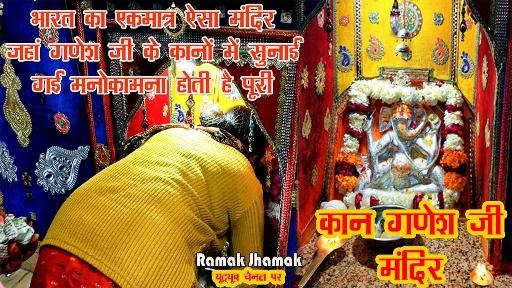 Kaan Ganesh ji Temple