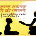 hamare bujurg hamari sanskriti
