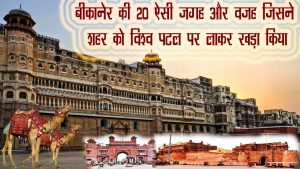 bikaner top tourist places