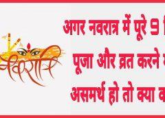 अगर नवरात्र में प्रतिदिन पूजा और व्रत करने में असमर्थ हो तो क्या करें