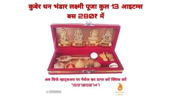 Deepawali Dhan Kuber Bhandar Total 13 items